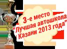 Кубок за 3-е место Лучшая автошкола Казани 2013 года