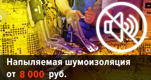 Напыляемая шумоизоляция от 10000 руб.