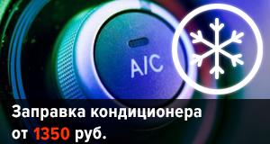 Заправка кондиционеров от 1350 руб.